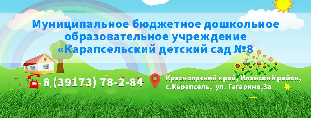 Муниципальное бюджетное дошкольное образовательное учреждение «Карапсельский детский сад №8»