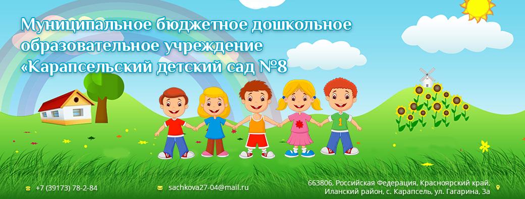 МБДОУ «Карапсельский детский сад №8»